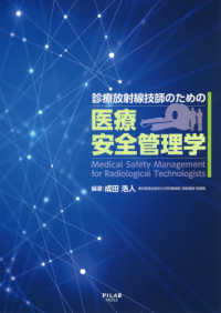 診療放射線技師のための医療安全管理学 Medical safety management for radiological technologists