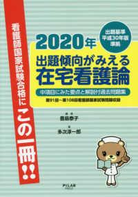 看護師国家試験対策出題傾向がみえる在宅看護論 2020年 短期集中!完全制覇!