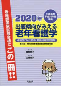 看護師国家試験対策出題傾向がみえる老年看護学 2020年 短期集中!完全制覇!