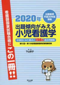 出題傾向がみえる小児看護学 2020年 中項目にみた要点と198問過去問題集