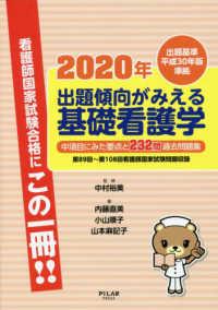 看護師国家試験対策出題傾向がみえる基礎看護学 2020年 短期集中!完全制覇!