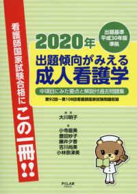 看護師国家試験対策出題傾向がみえる成人看護学 2020年 短期集中!完全制覇!