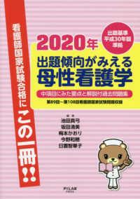 看護師国家試験対策出題傾向がみえる母性看護学 2020年 短期集中!完全制覇!