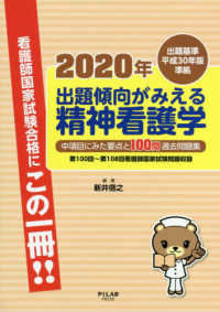 看護師国家試験対策出題傾向がみえる精神看護学 2020年 短期集中!完全制覇!