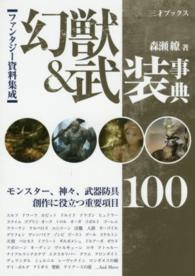 幻獣&武装事典
