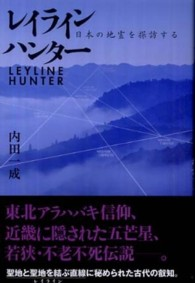 レイラインハンター 日本の地霊を探訪する