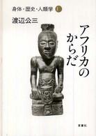 身体・歴史・人類学 1 アフリカのからだ