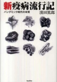 新疫病流行記 パンデミック時代の本質 木星叢書