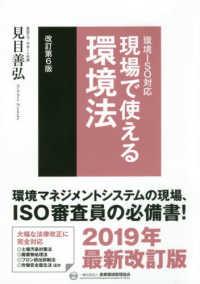 現場で使える環境法 環境ISO対応