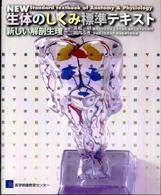 生体のしくみ標準テキスト : electronic bk 新しい解剖生理  New standard textbook of anatomy & physiology