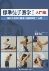 標準徒手医学 1 入門編  運動器疾患の徒手的機能診断と治療