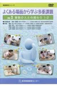 電子ブック:複数の人との関わり1・2:よくある場面から学ぶ多重課題; vol.3