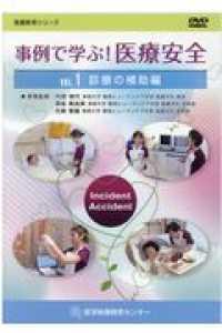 電子ブック:診療の補助編:事例で学ぶ!医療安全; vol. 1 事例で学ぶ!医療安全; vol. 1