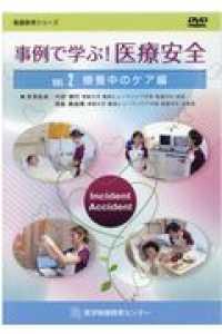電子ブック:療養中のケア編:事例で学ぶ!医療安全; vol. 2