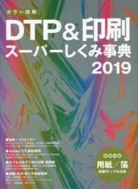 カラー図解DTP&印刷スーパーしくみ事典 2019