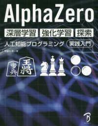 AlphaZero深層学習・強化学習・探索 人工知能プログラミング実践入門