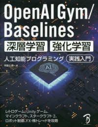 OpenAI Gym/Baselines 深層学習・強化学習  人工知能プログラミング実践入門