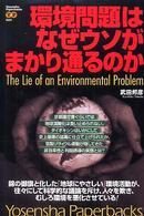 環境問題はなぜウソがまかり通るのか [1] Yosensha paperbacks