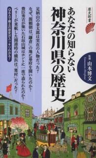 あなたの知らない神奈川県の歴史 歴史新書