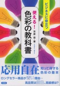 使える!色彩の教科書 ビジネスに役立つ