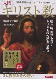 入門キリスト教 「新約聖書」でひもとくイエスの生涯と教え 洋泉社MOOK