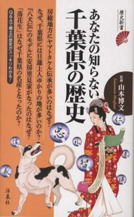 あなたの知らない千葉県の歴史 歴史新書