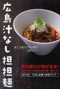 広島汁なし担担麺 新ご当地グルメの誕生