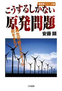 こうするしかない原発問題 再生可能エネルギーに舵をきろう 脱原発シリーズ