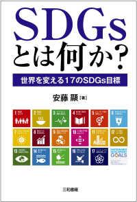 SDGsとは何か? 世界を変える17のSDGs目標
