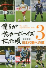 日本代表への道 僕らがサッカーボーイズだった頃 / 元川悦子著 ;  . 3||3