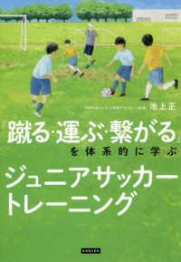 「蹴る・運ぶ・繋がる」を体系的に学ぶジュニアサッカートレーニング