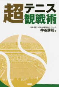 テニス超観戦術