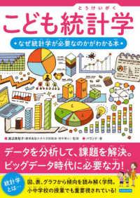 こども統計学 なぜ統計学が必要なのかがわかる本