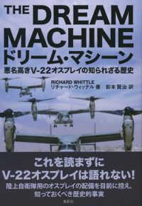 ドリーム・マシーン 悪名高きV-22オスプレイの知られざる歴史