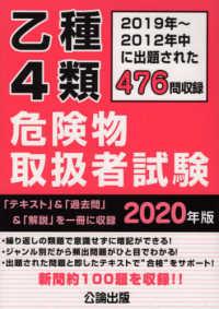 乙種4類危険物取扱者試験 2020年版 2019年~2012年中に出題された476問収録