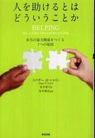 人を助けるとはどういうことか 本当の協力関係をつくる7つの原則