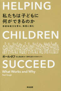 私たちは子どもに何ができるのか 非認知能力を育み、格差に挑む
