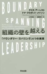 組織の壁を越える 「バウンダリー・スパニング」6つの実践