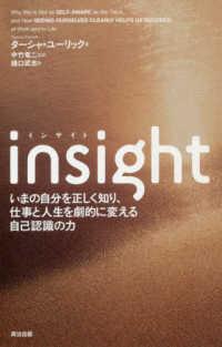 Insight いまの自分を正しく知り、仕事と人生を劇的に変える自己認識の力