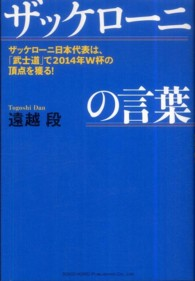 ザッケローニの言葉 ザッケローニ日本代表は、「武士道」で2014年W杯の頂点を獲る!