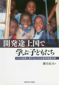 開発途上国で学ぶ子どもたち マクロ政策に資するミクロな修学実態分析