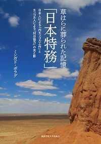 草はらに葬られた記憶「日本特務」 日本人による「内モンゴル工作」とモンゴル人による「対日協力」の光と影