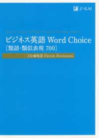 ビジネス英語Word choice 類語・類似表現700
