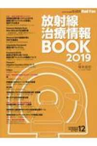 放射線治療情報BOOK 2019