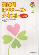 精神科ビギナーズ・テキスト  3訂版