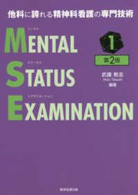 メンタルステータスイグザミネーション  第2版 1 他科に誇れる精神科看護の専門技術  MENTAL STATUS EXAMINATION