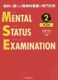 メンタルステータスイグザミネーション  第2版 2 他科に誇れる精神科看護の専門技術  MENTAL STATUS EXAMINATION
