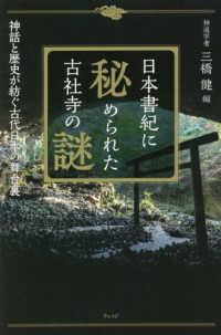 日本書紀に秘められた古社寺の謎 神話と歴史が紡ぐ古代日本の舞台裏