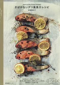 さばかないデリ風魚介レシピ Deli style fish recipes  Easy & Delicious Dishes