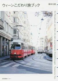 ウィーンこだわり旅ブック